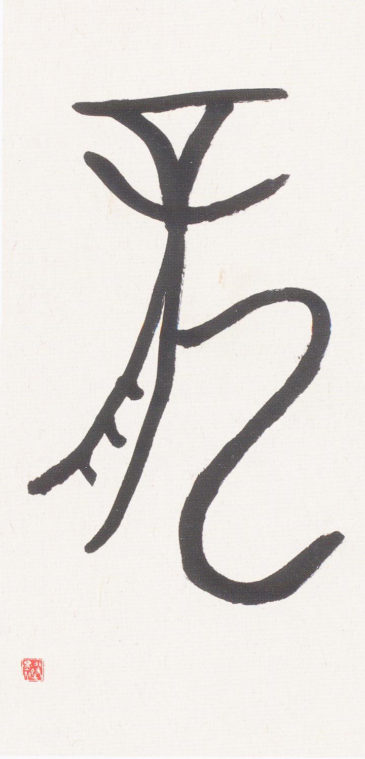 Feimo Contemporary Calligraphy